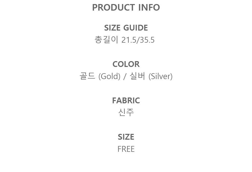 PRODUCT INFOSIZE GUIDE총길이 21.5/35.5COLOR골드 (Gold)