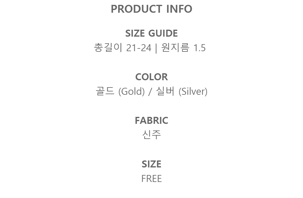 PRODUCT INFOSIZE GUIDE총길이 21-24 | 원지름 1.5COLOR골드 (Gold)
